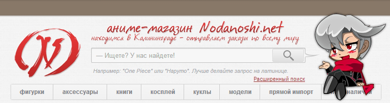 Аниме-Магазин Nodanoshi.Net - ОРИГИНАЛЬНЫЕ ЯПОНСКИЕ ФИГУРКИ ПО ЧЕСТНЫМ ЦЕНАМ!